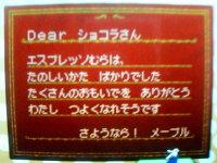 メープルさんの手紙