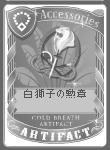 白獅子の勲章