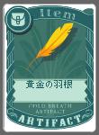 黄金の羽根