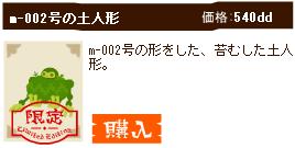m-002号の土人形
