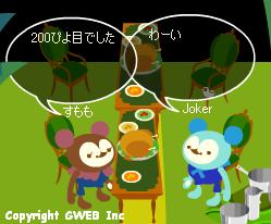 200ピヨ