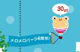 カエルバルーン30pt