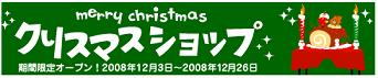 クリスマスショップ