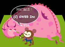 300ピヨ記念!
