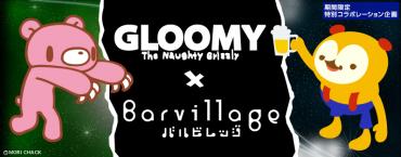 GLOOMY × Barvillage