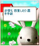 3/12 12句目