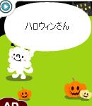 ハロウィン的おしゃべり10
