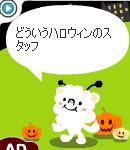 ハロウィン的おしゃべり11