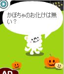 ハロウィン的おしゃべり4