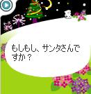 サンタさんですか?