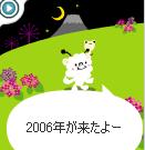 2006年が来たよー