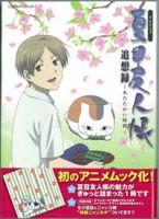 TVアニメ夏目友人帳追想録-あたたかい時間-