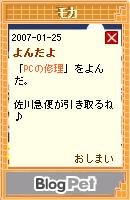 1/25のひみつ日記