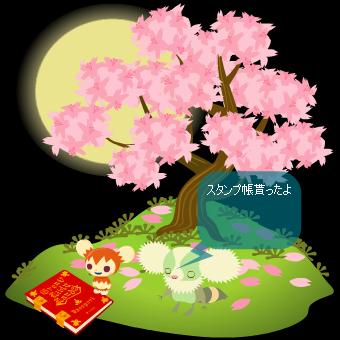 桜の島とスタンプ帳