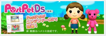 PostPetDS(仮称)