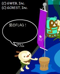 FLAG(紫)