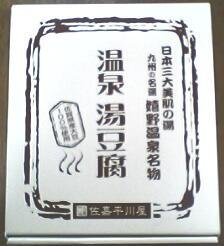 嬉野温泉名物 温泉湯豆腐