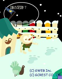 雪男の足跡?